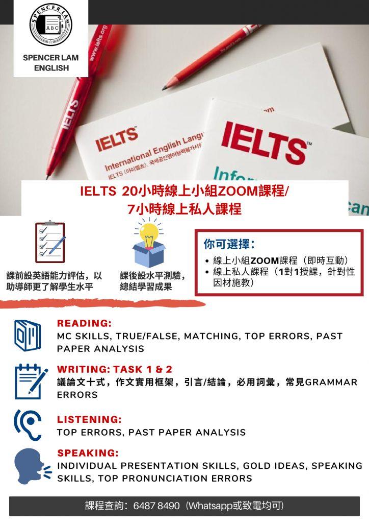 IELTS 網上課程