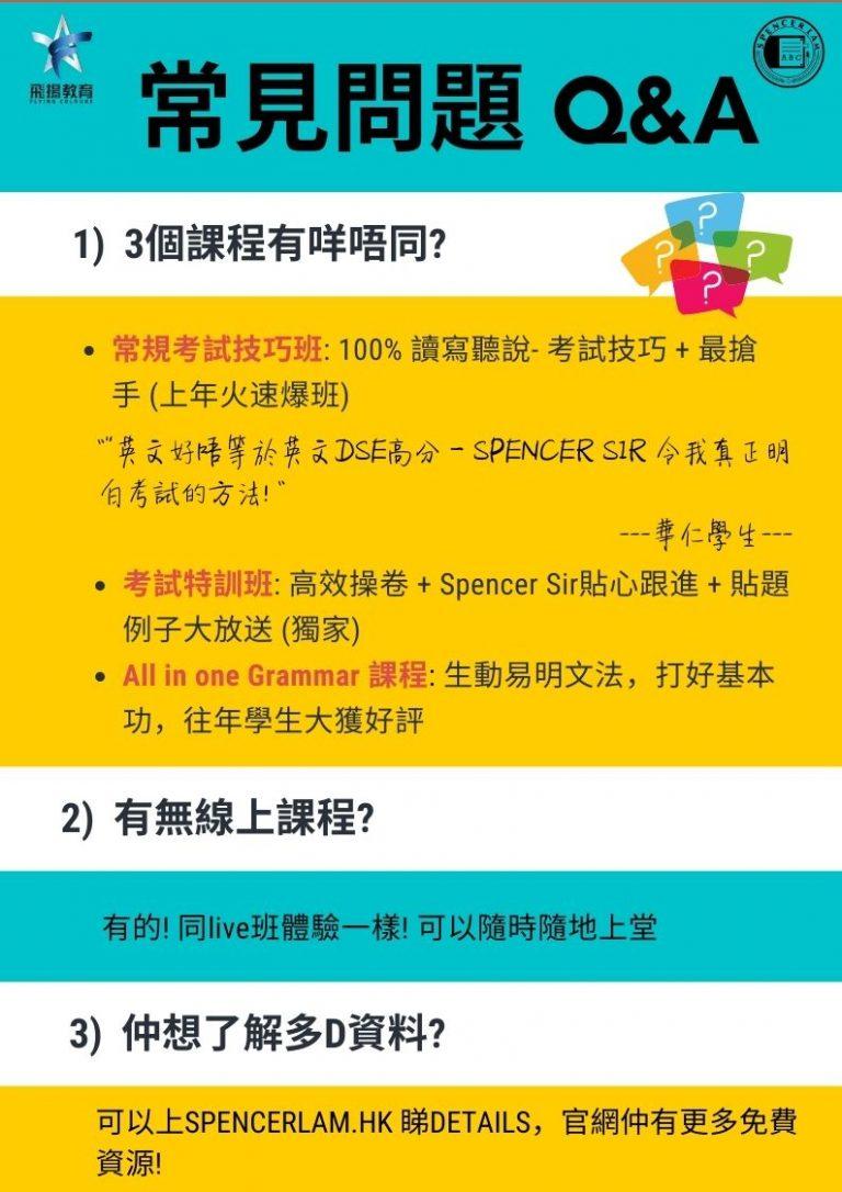 DSE 英文補習常規課程 Regular Course