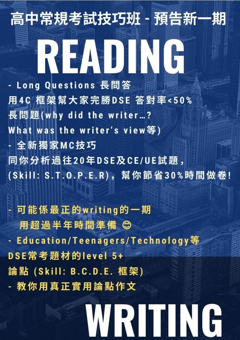 DSE 英文補習常規課程 Regular Course - 皇牌考試技巧班