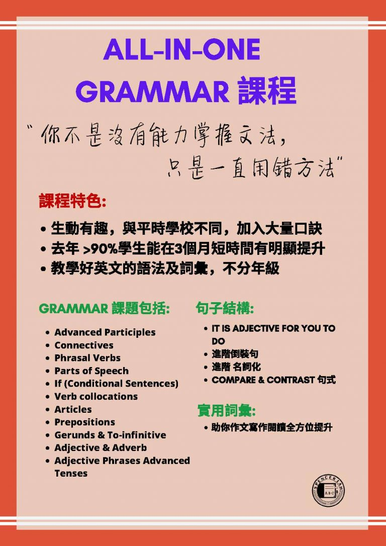 All-in-One Grammar文法班