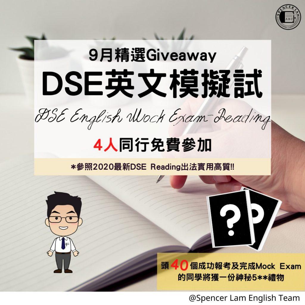 DSE Free Mock Exam (Sep 2020)