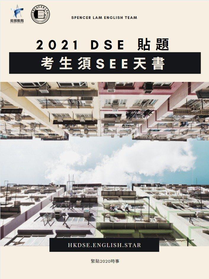 2021 DSE English Mock Exam