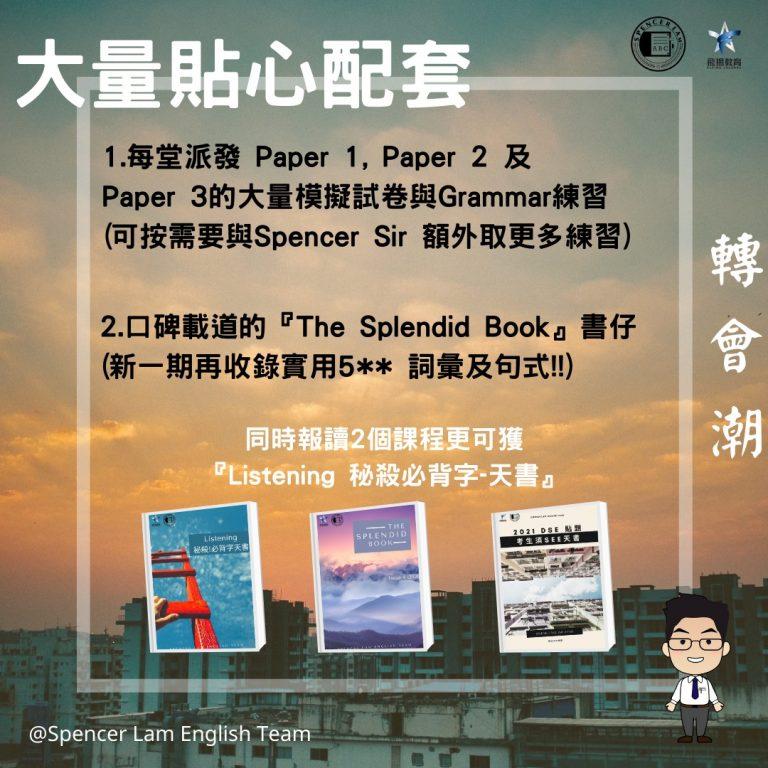 DSE 英文補習常規課程 Issue 4