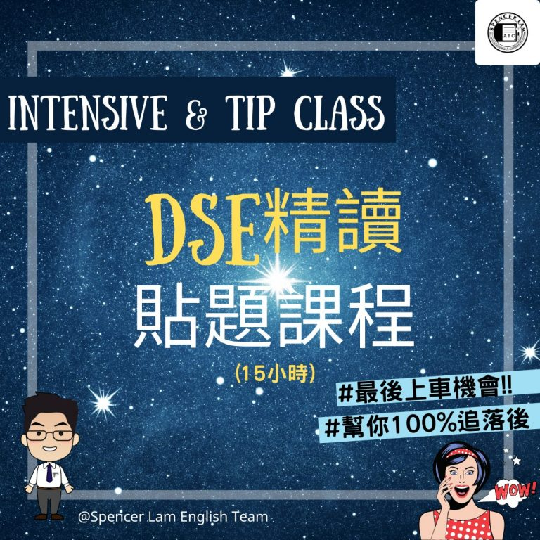 DSE英文Intensive Course