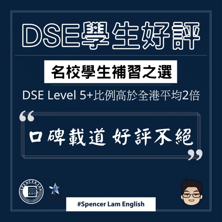 DSE學生好評