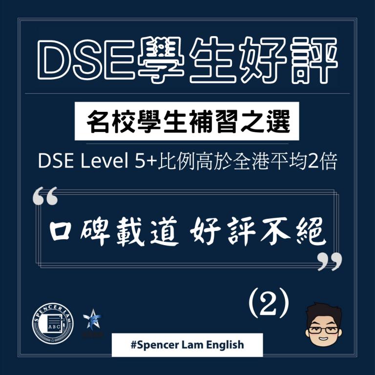 DSE學生好評 2