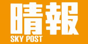 晴報_Sky_Post-2